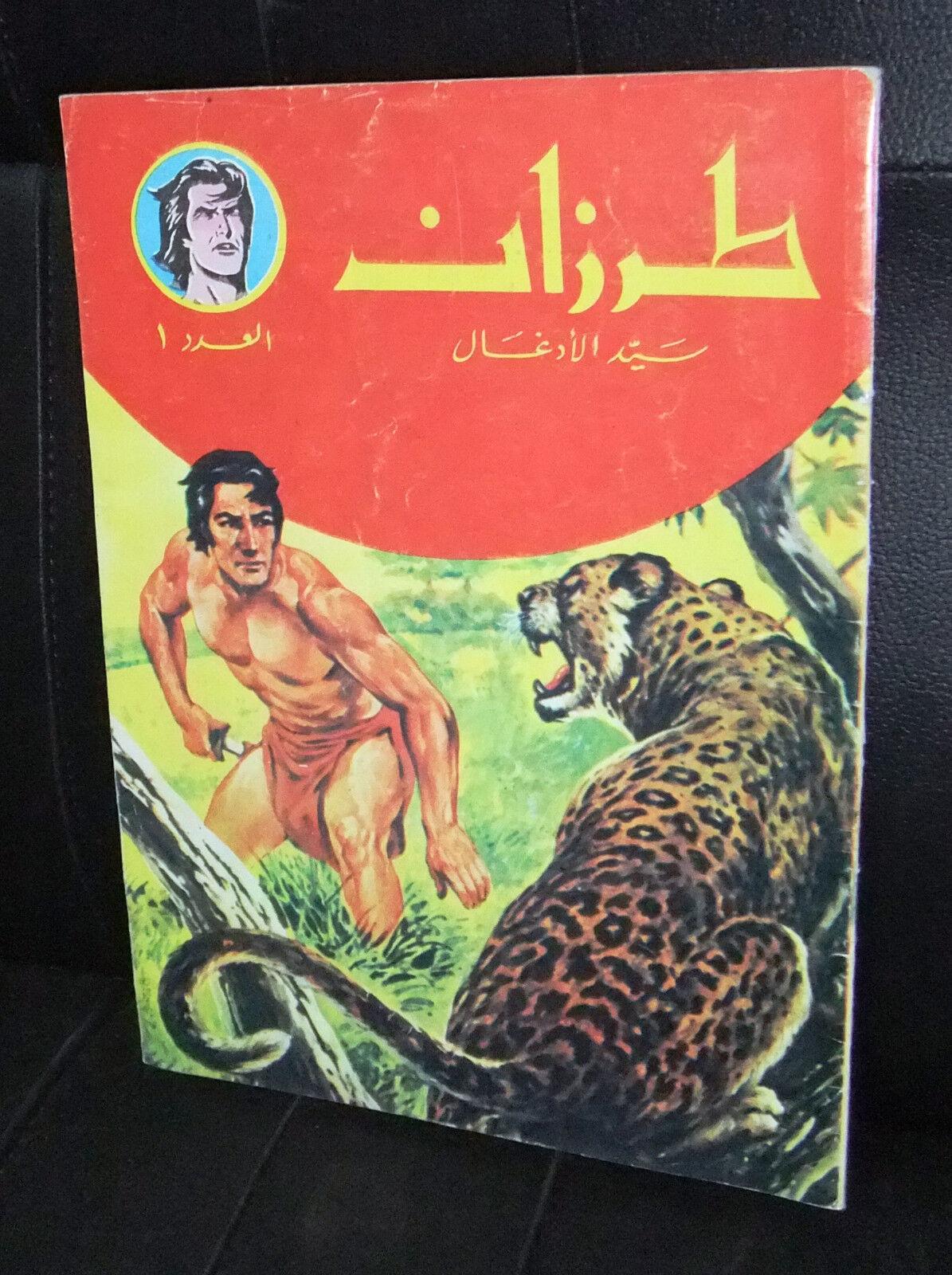 Tarzán طرزان كومكس libanés original original original en árabe Raro Comics 1980s  estilo clásico