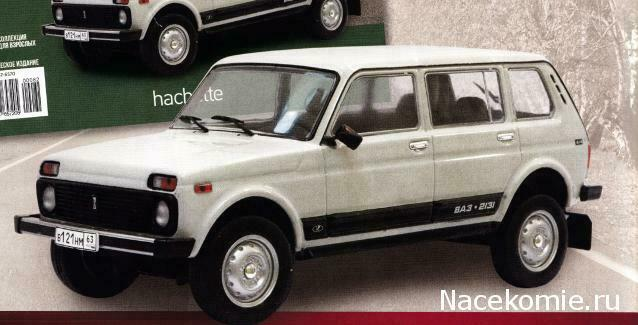Preorder 1/24 VAZ 2131 Niva Soviet cars #82 Hachette