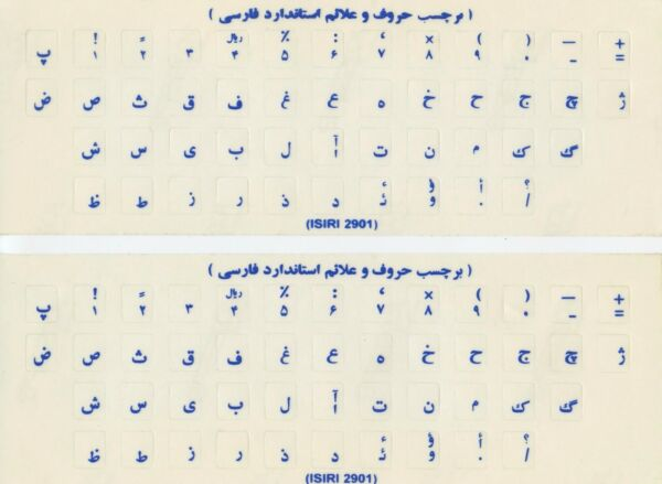 2 X Farsi Persian Keyboard Stickers Blue Lettering On Transparent Background