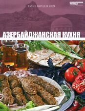 №11 AZERBAIJAN CUISINE BOOK COLLECTION CUISINES OF THE WORLD АЗЕРБАЙДЖАНСКАЯ