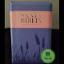 Biblia-Reina-Valera-1960-Letra-Grande-Ziper-index-Lila-Espigas thumbnail 1