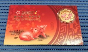 2007-Singapore-Mint-039-s-Lunar-Year-of-the-Boar-Medallion-amp-2007-Singapore-Coin-Set