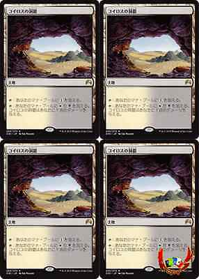 Land Modern Event Deck Mtg Magic Rare 4x x4 4 PreCon Caves of Koilos