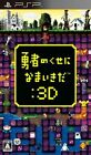 Yuusha No Kuse Ni Namaikida or 3d UCJS10109 Sony PSP Japan OBI