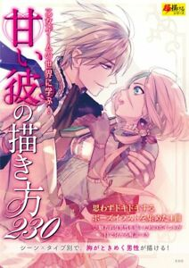 039-NEW-039-How-To-Draw-Manga-Otome-Game-Male-Character-Technique-Book-JAPAN-Art