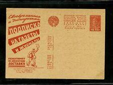 Russia. 1932 Agitational / advertising card SC. # 183, mint.