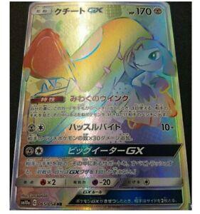 Pokemon-Karte-sm10a-065-054-Mawile-GX-HR-GG-Ende-Japanisch