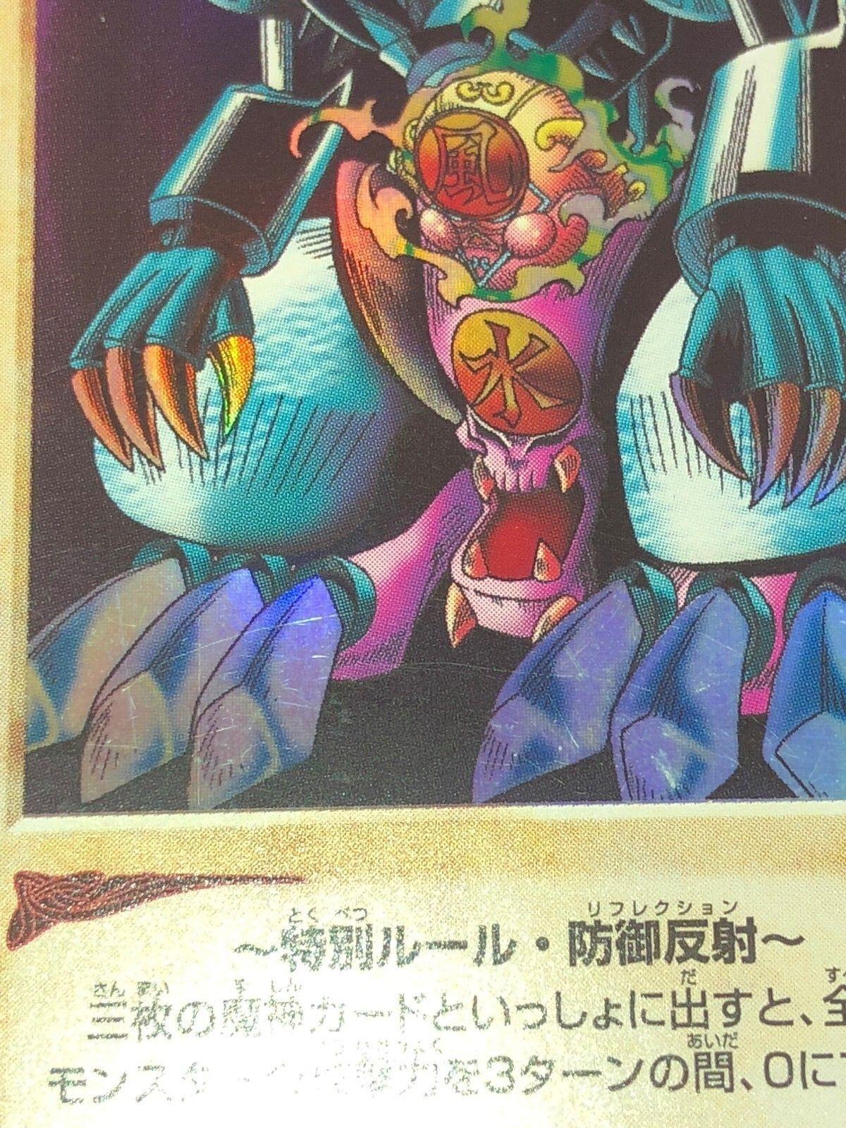 Yu-Gi-Oh Gate Guardian Bandai J3 J3 J3  Japanese 1998 JUMP Limited-7000 Card Near Mint 59099e