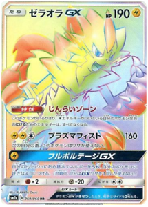 Pokemon Card Japanese - Zeraora GX HR HR HR 069 060 Full Art SM7a - MINT ac4a71
