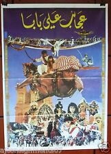 "Ali Baba, Alibaba 40x27"" Original عجائب علي بابا Lebanese Movie Poster 80s?"
