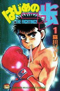 Ippo manga volume list