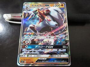 Pokemon-Karte-SM2L-SM4-027-096-lycanroc-GX-RR-Waechter-steigenden-japanischen