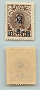 Armenia, 1920, SC 196, mint, Romanov issue. d4779
