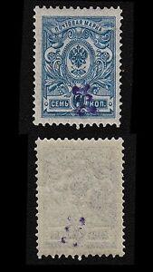 Armenia, 1919, SC 66, mint. c4211
