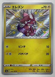 Shiny Toxel S 240//190 s4a Shiny star V Pokemon Card Japanese NM