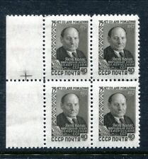 Russia 1954, MNH,  Michel 2039. Yakub Kolas, Belorussian poet, 1957 X17333M