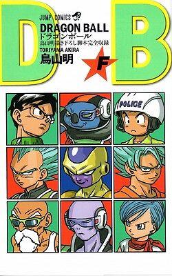 manga comics Japanese original version 1 DRAGON BALL Perfect Edition