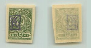 Imperf Rt9693 Armenia 1919 Sc 4 Mint