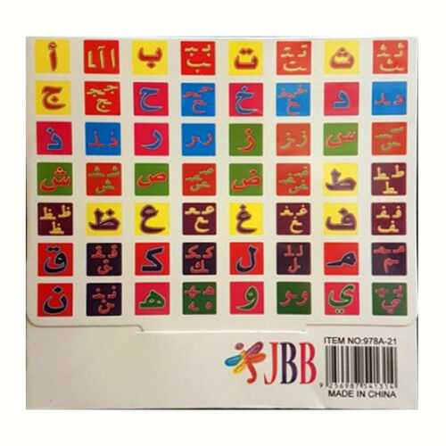 Arabic Alphabets Educational Flash Cards