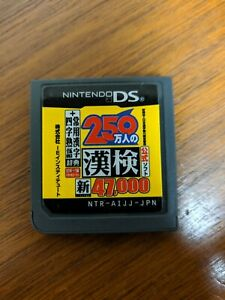 Zaiden Houjin Nihon Kanji Nouryoku Kentei Kyoukai Koushiki Soft 250  Nintendo DS