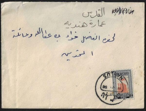 Fiable Jordan Palestine 1955 Naplouse à Jérusalem Par Ramallah Annuler Au Dos Les Produits Sont Disponibles Sans Restriction