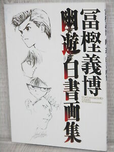 YU-YU-HAKUSHO-Illustration-YOSHIHIRO-TOGASHI-Art-Works-Japan-Book-SH34