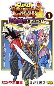 Details About Super Dragon Ball Heroes Vol 1 W Card Jump Comics Manga Comic From Japan