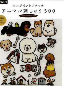 Animal-Embroidery-Motifs-500-Japanese-Craft-Book-SP2
