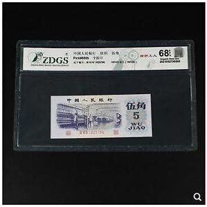 China 3rd Series 1972 50 Cent (68 EPQ) 第三套人民币 五角5毛 纺织工人 众城评级币 68分 (OFFER)