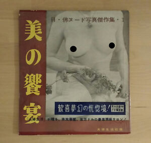 JAPAN-AND-FRANCE-NUDE-MASTERPIECE-COLLECTION-VOL1-BANQUET-OF-BEAUTY