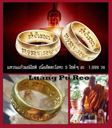 Thai Amulet Charming Ring Kaeo Mani Chot Strong Power Lp Reo Wat Nong No Satta