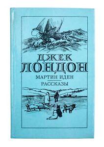 Stories by Jack London. 1985. USSR. In Russian.
