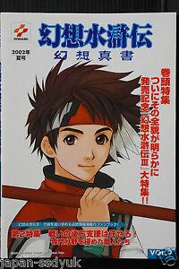 Genso-Suikoden-Gensou-Shinsho-9-Konami-fan-book-OOP