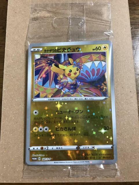 Pokemon Card Kanazawa Limited Kanazawa's Pikachu Promo Messon Milotic 3 Set New