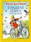 Bol'shaja kniga rasskazov. Deniskiny rasskazy von Viktor Dragunskij (2013, Gebundene Ausgabe)