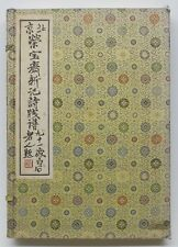 QI BAISHI - 100 Woodblock Print Book RONG BAO ZHAI - Watercolor Paintings - 1953