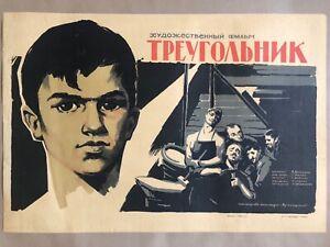 RUSSIAN USSR SOVIET MOVIE POSTER 1000 edition Треугольник 1967 ON LINEN ORIGINAL