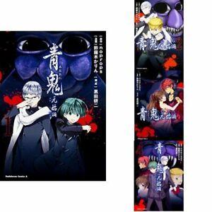 Aooni Ao Oni 1 4 Complete Set Comic Manga Japan Genshi Hen Ebay