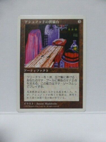 1x Ashnod/'s Altar *JAPANESE* MTG 5ED Fifth Edition Magic the Gathering