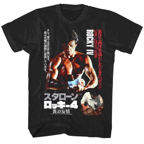 Rocky IV Japan Movie Poster Men/'s T Shirt Balboa Sylvester Stallone Boxing Champ