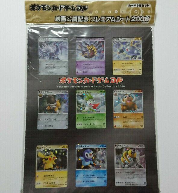 Pokemon Card Dp The Movie Premium Seat 2008 Unopened Mint Japanese Rare For Sale Online Ebay