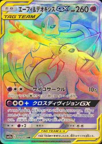 Espeon /& Deoxys GX HR 212//173 SM12a Pokemon Card Japanese Tag Team GX All Stars