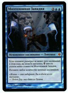 Mindbreak Trap Near Mint Normal English Magic the Gathering MTG Zendikar Card