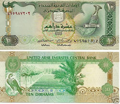 United Arab Emirates UAE 10 Dirhams Uncirculated