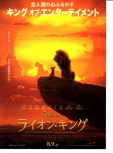 Details About Movie Mini Poster Flyer Chirashi The Lion King2019 Filmdonald Glover