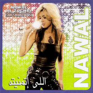 NAWAL-AL-ZOGHBI-Ellitmane-Toh-CD-10-tracks-FACTORY-SEALED-NEW-2002-MM-ARK-21-USA
