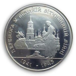 UKRAINE 200000-200 000-50th ANNIVERSARY END OF WWII UNC issue 1995