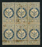 KOREA 1903 FALCON + SCEPTRE 10ch BLUE...SG57...BLOCK of 6...L2