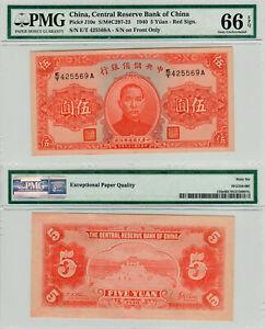 China-5-Yuan-P-J10e-1940-PMG-66-EPQ-Joint-2nd-Highest-Ever-Graded
