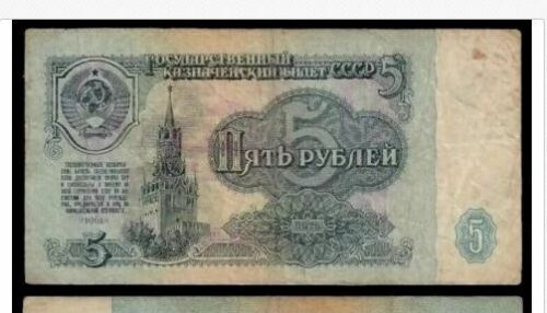 USSR P-224 RUSSIA Soviet Union World Currency 1961 5 Rubles